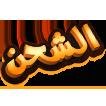 موزع جديد في الممكلة المغربية