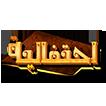 احتفالية خاتم صلاح الدين