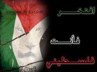 نحو حتفك دون اهتمام .. ..فأنت فلسطيني --------------------------- إن كان